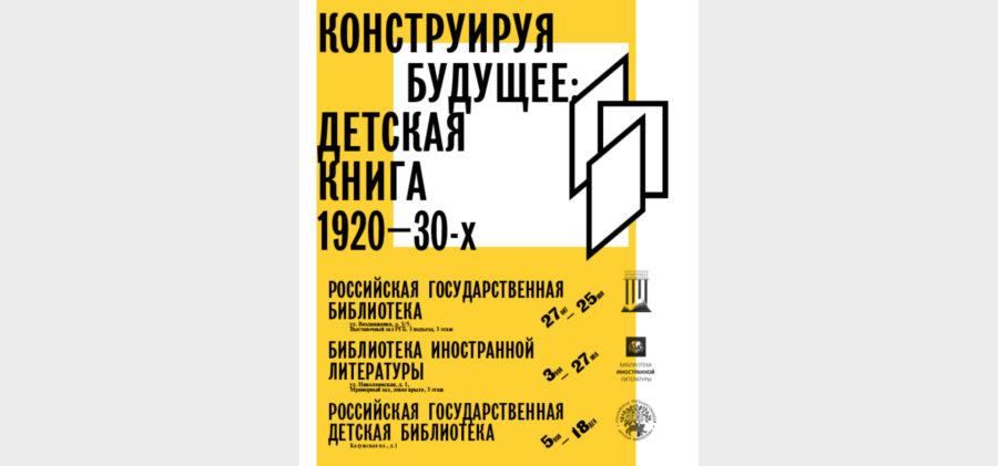 Сергей ЛебедевНазад в будущее