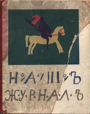 Обложка <Нашего Журнала> с рисунком и заглавием Жоржика А-ма