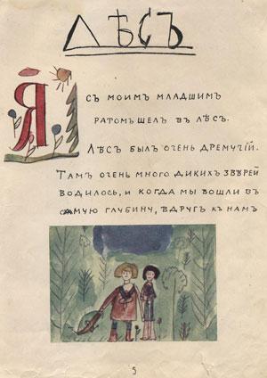 Страница с рисунком и началом рассказа Лес Жоржика А-ма (7 лет)