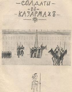 Рисунок Солдаты в казармах. Жени Л-ре (6-7 лет). Внизу на странице - рисунок Гаррика А-ма. Заглавие - братья А-мы