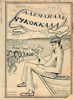 Обложка альманаха <Чукоккала> работы А. М. Арнштама. 1914
