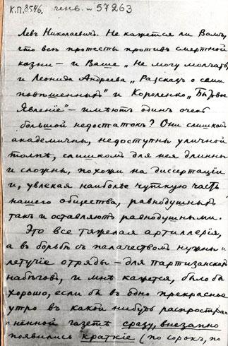 Фотокопия письма Корнея Чуковского Льву Толстому