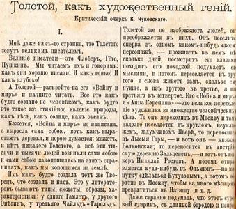 Фрагмент статьи К.И. Чуковского о Льве Толстом
