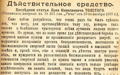 Фрагмент статьи Льва Толстого