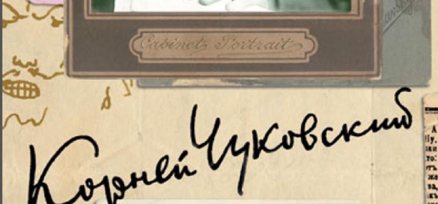 Корней Чуковский. Литературная критика (1901-1907)