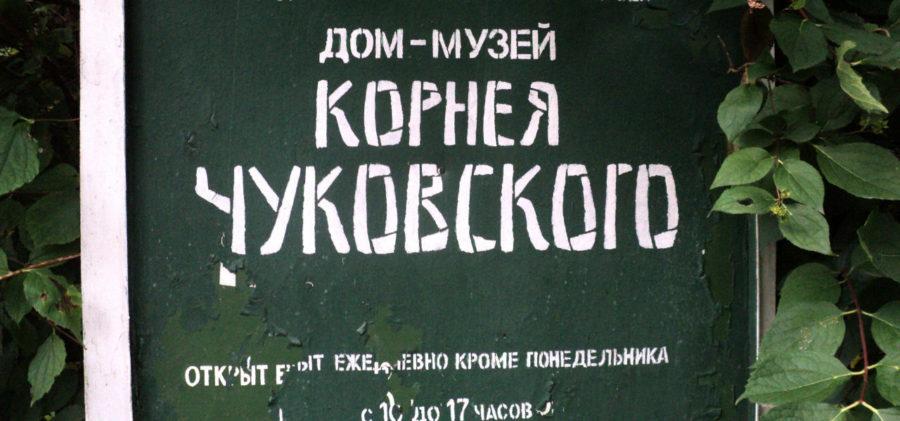 Сергей АгаповСветлый вечер с Петром Алешковским