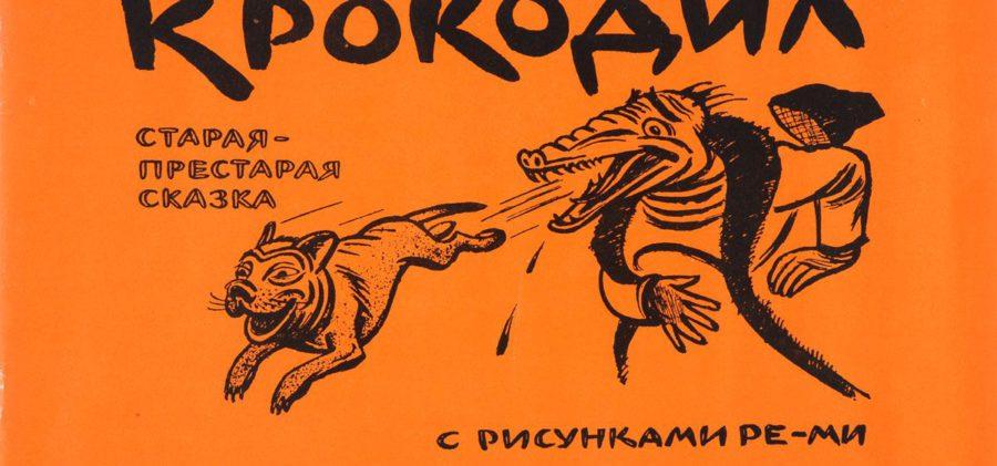 Павел Крючков Похождения Крокодила