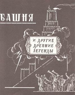 Вавилонская башня и другие древние легенды
